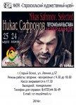 Safronov_afisha.jpg